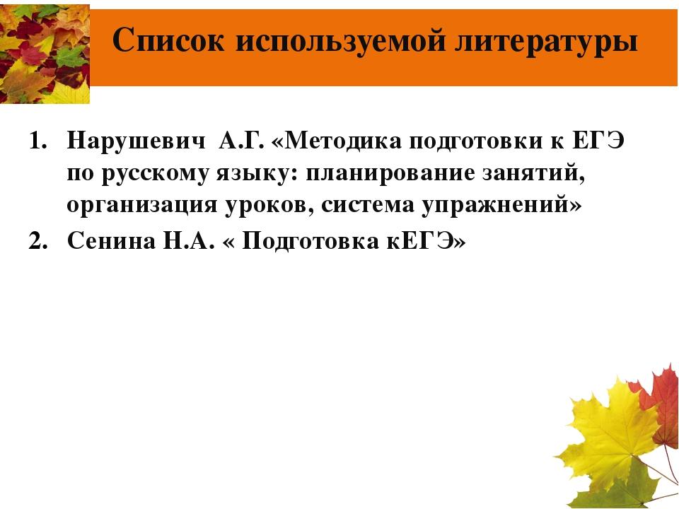 Список используемой литературы Нарушевич А.Г. «Методика подготовки к ЕГЭ по р...
