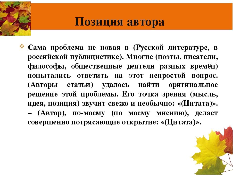 Позиция автора Сама проблема не новая в (Русской литературе, в российской пу...