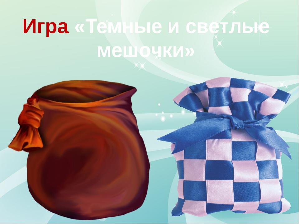 Игра «Темные и светлые мешочки»