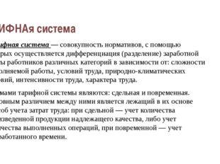 ТАРИФНАя система Тарифная система — совокупность нормативов, с помощью которы