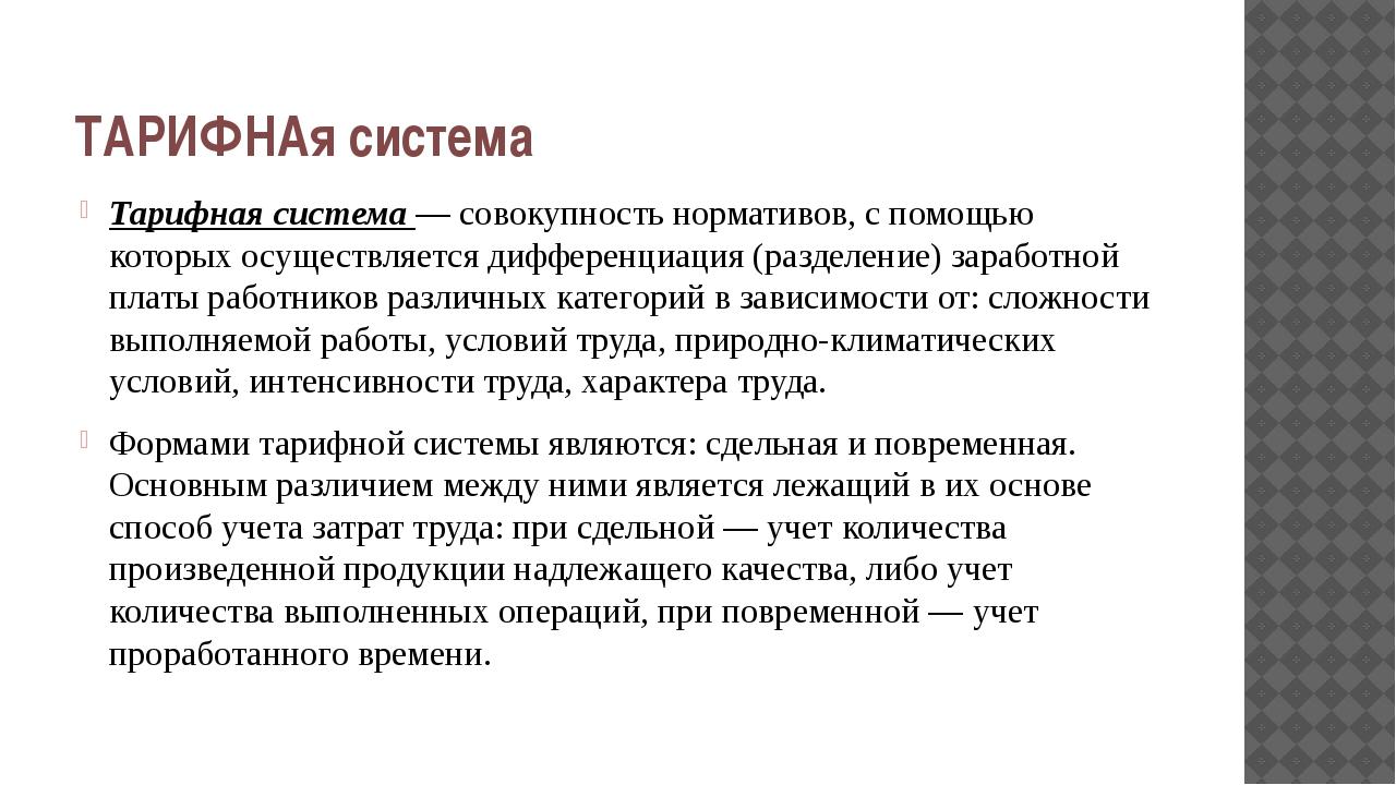 ТАРИФНАя система Тарифная система — совокупность нормативов, с помощью которы...