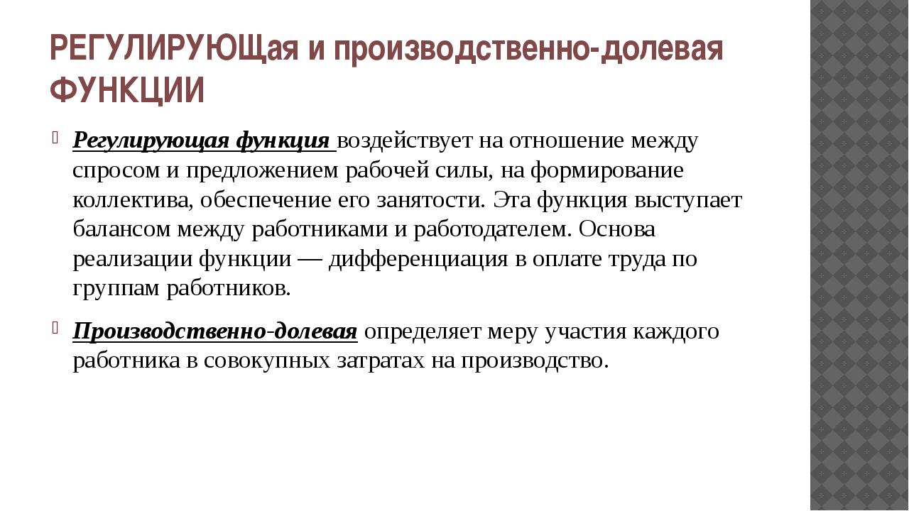 РЕГУЛИРУЮЩая и производственно-долевая ФУНКЦИИ Регулирующая функция воздейств...