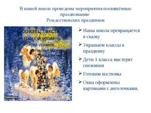 В нашей школе проведены мероприятия посвящённые празднованию Рождественских п