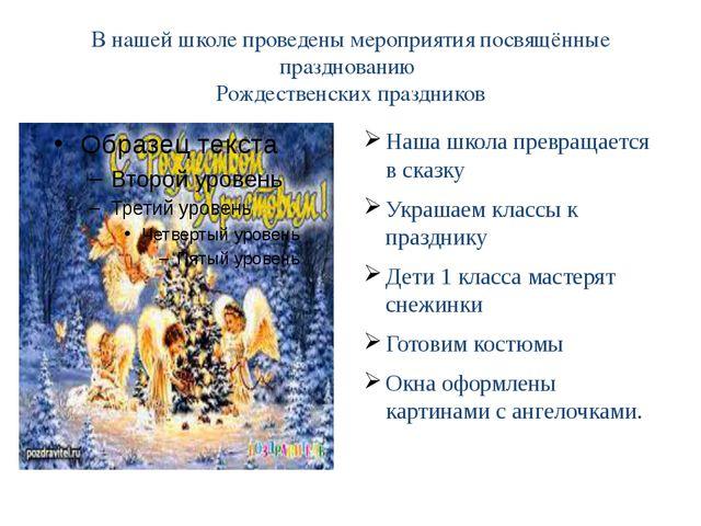 В нашей школе проведены мероприятия посвящённые празднованию Рождественских п...