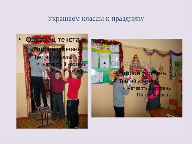 Украшаем классы к празднику