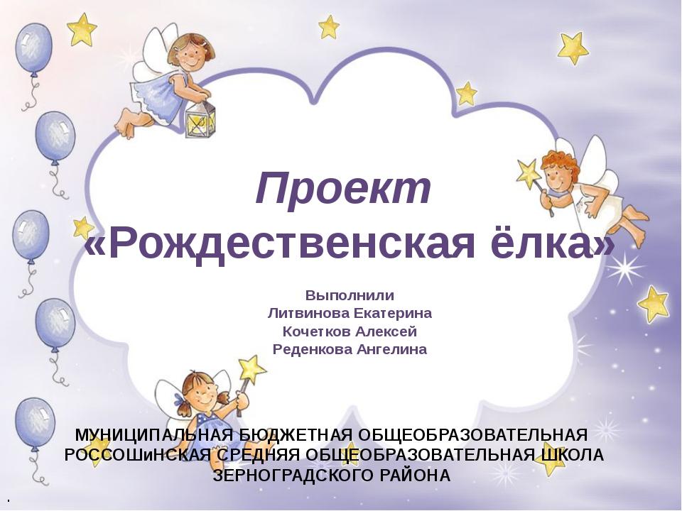 Проект «Рождественская ёлка» Выполнили Литвинова Екатерина Кочетков Алексей...