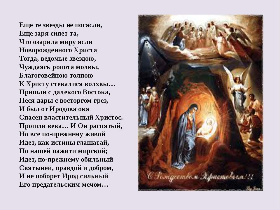 Еще те звезды не погасли, Еще заря сияет та, Что озарила миру ясли Новорожден...