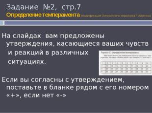 Задание №2, стр.7 Определение темперамента (модификация Личностного опросника