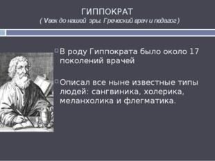 ГИППОКРАТ ( Vвек до нашей эры. Греческий врач и педагог ) Урок 2 В роду Гиппо