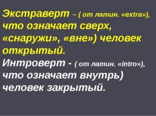 Урок 2 Экстраверт – ( от латин. «extra»), что означает сверх, «снаружи», «вне