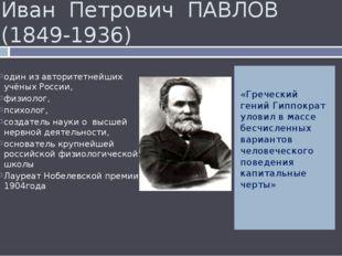 Иван Петрович ПАВЛОВ (1849-1936) «Греческий гений Гиппократ уловил в массе бе