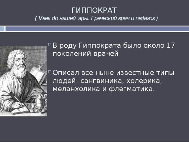 ГИППОКРАТ ( Vвек до нашей эры. Греческий врач и педагог ) Урок 2 В роду Гиппо...