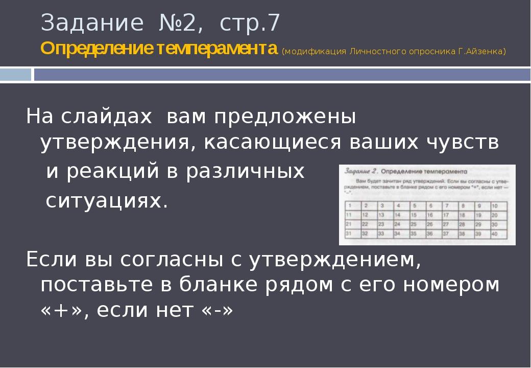 Задание №2, стр.7 Определение темперамента (модификация Личностного опросника...