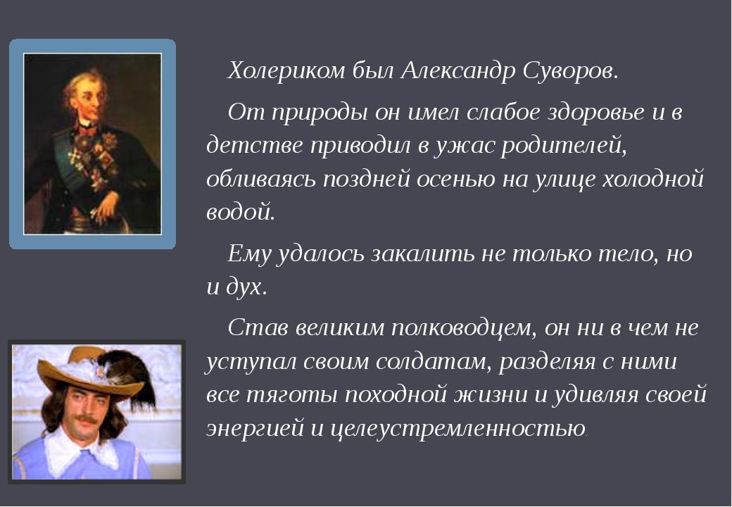 Урок 2 Холериком был Александр Суворов. От природы он имел слабое здоровье и...