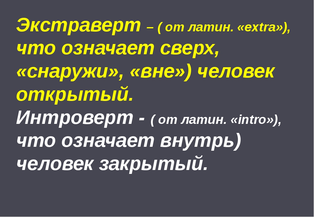 Урок 2 Экстраверт – ( от латин. «extra»), что означает сверх, «снаружи», «вне...