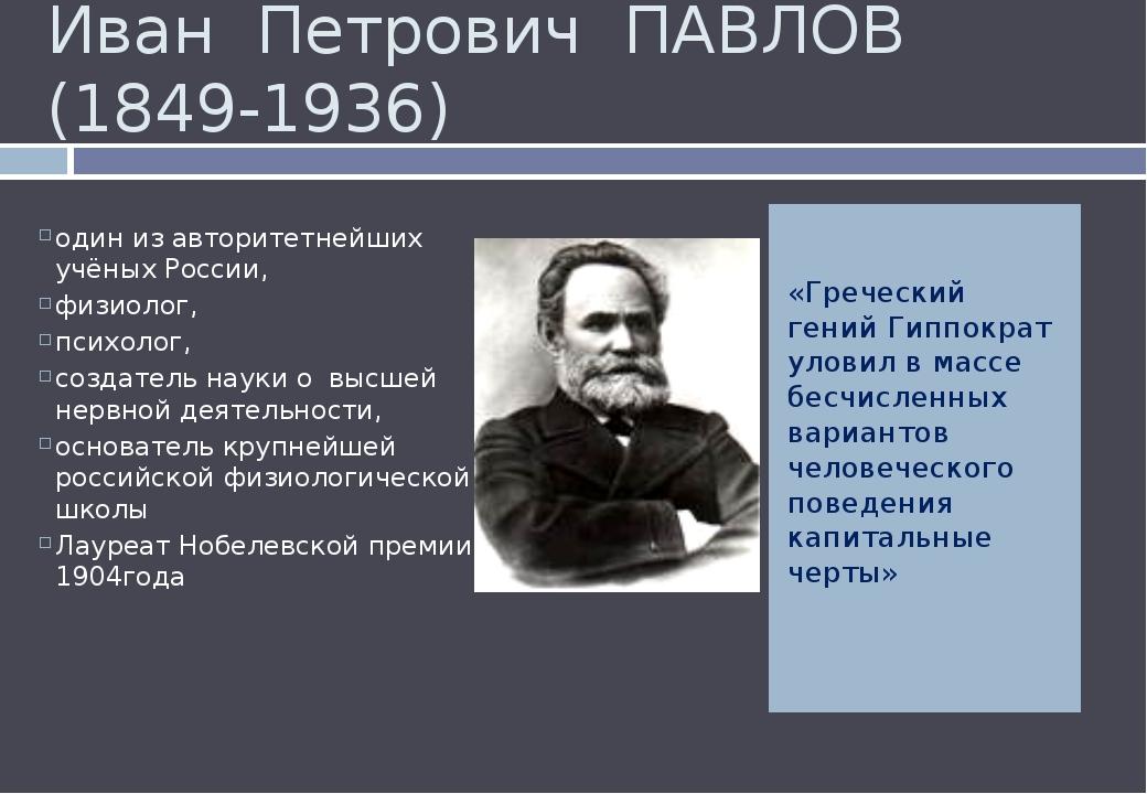 Иван Петрович ПАВЛОВ (1849-1936) «Греческий гений Гиппократ уловил в массе бе...