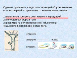 Один из признаков, свидетельствующий об усложнении плоских червей по сравнени