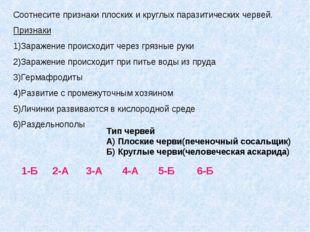 Соотнесите признаки плоских и круглых паразитических червей. Признаки 1)Зараж