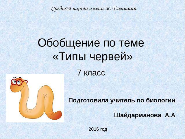 Обобщение по теме «Типы червей» 7 класс Подготовила учитель по биологии Шайда...