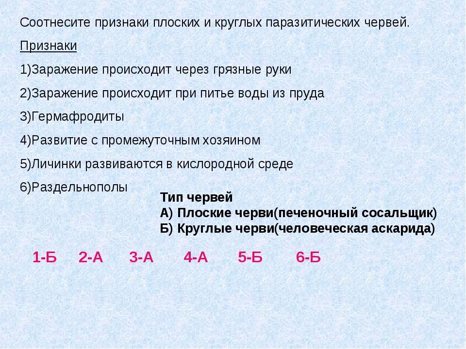 Соотнесите признаки плоских и круглых паразитических червей. Признаки 1)Зараж...
