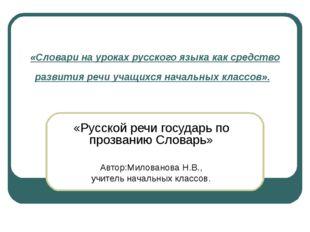 «Словари на уроках русского языка как средство развития речи учащихся начальн