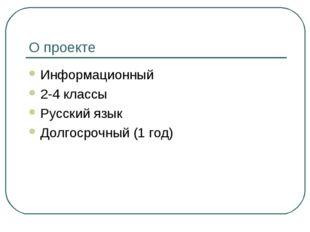 О проекте Информационный 2-4 классы Русский язык Долгосрочный (1 год)