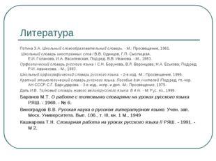 Литература Потиха З.А. Школьный словообразовательный словарь. - М.: Просвещен
