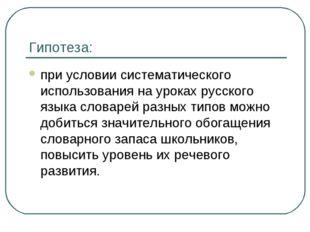 Гипотеза: при условии систематического использования на уроках русского языка