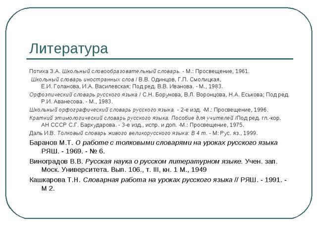 Литература Потиха З.А. Школьный словообразовательный словарь. - М.: Просвещен...