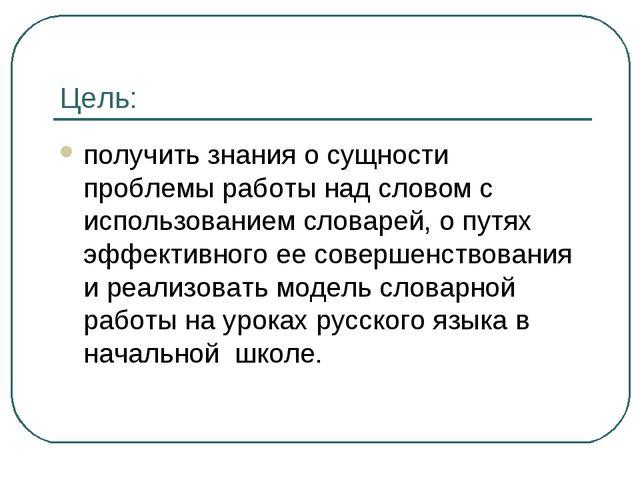 Цель: получить знания о сущности проблемы работы над словом с использованием...