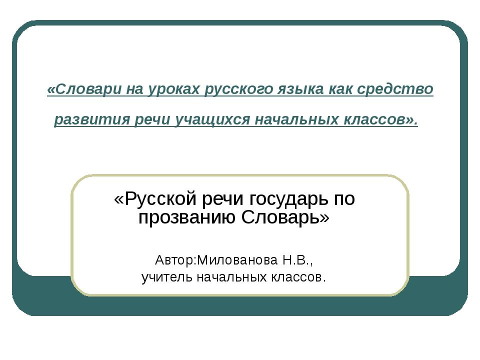 «Словари на уроках русского языка как средство развития речи учащихся начальн...