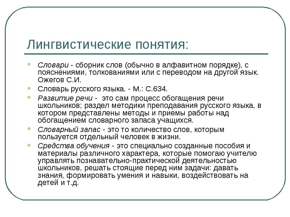 Лингвистические понятия: Словари - сборник слов (обычно в алфавитном порядке)...
