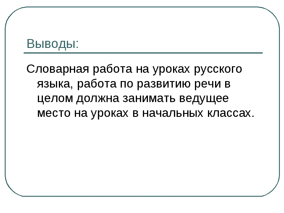 Выводы: Словарная работа на уроках русского языка, работа по развитию речи в...