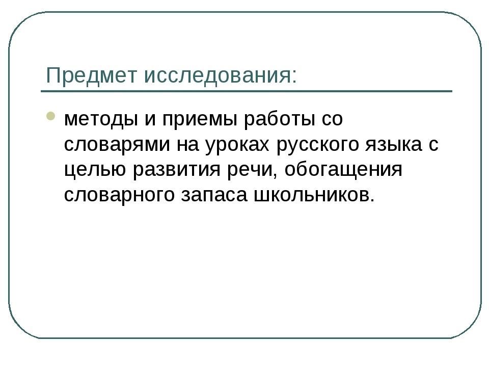 Предмет исследования: методы и приемы работы со словарями на уроках русского...