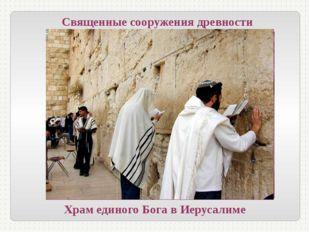 Священные сооружения древности Храм единого Бога в Иерусалиме