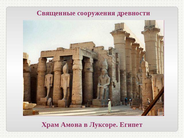 Священные сооружения древности Храм Амона в Луксоре. Египет