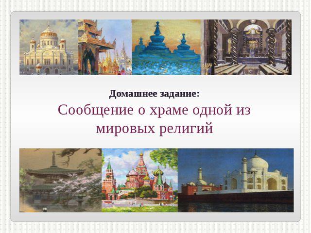Домашнее задание: Сообщение о храме одной из мировых религий