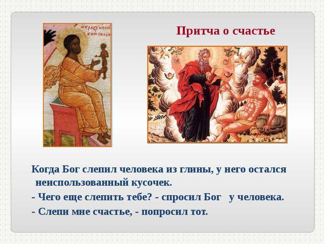 Когда Бог слепил человека из глины, у него остался неиспользованный кусочек....