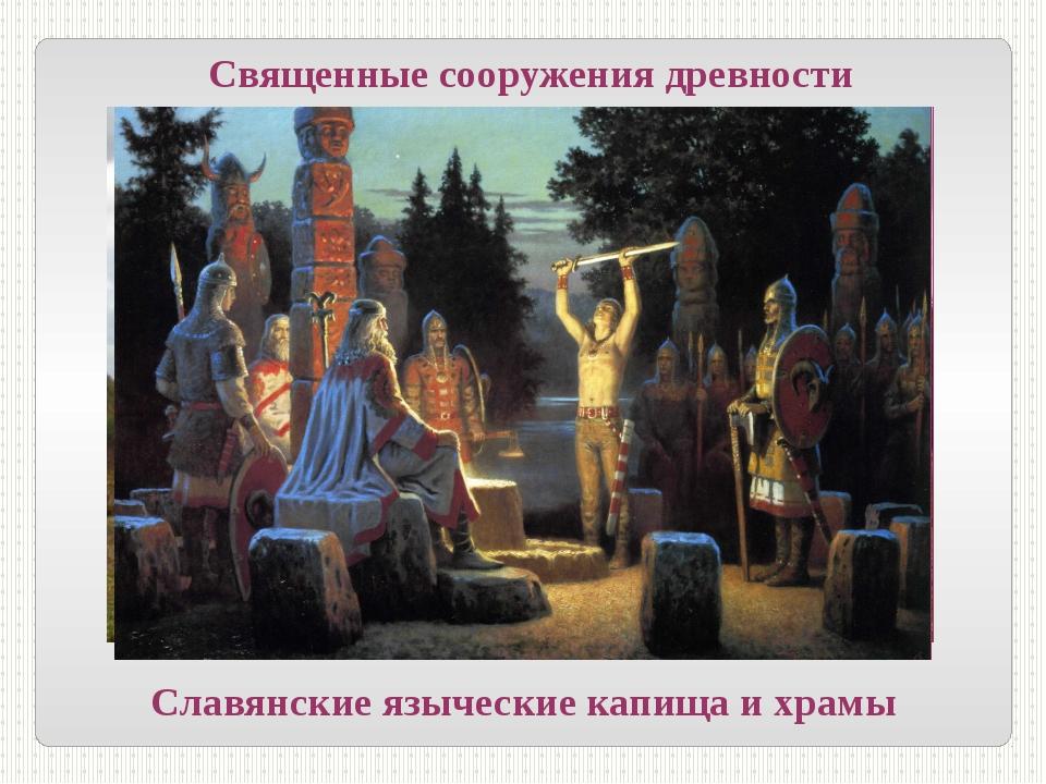 Священные сооружения древности Славянские языческие капища и храмы