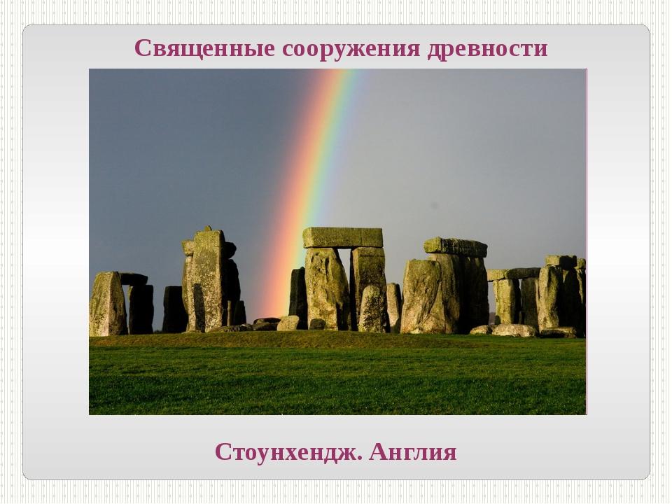 Священные сооружения древности Стоунхендж. Англия