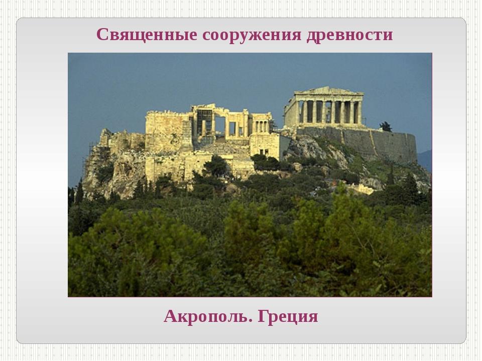 Священные сооружения древности Акрополь. Греция