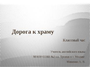 Классный час Учитель английского языка МАОУ СОШ №2 г.о. Троицк в г. Москве Ми