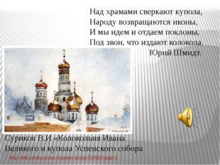 Над храмами сверкают купола, Народу возвращаются иконы, И мы идем и отдаем п