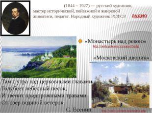 В. Д. Поле́нов (1844 – 1927) — русский художник, мастер исторической, пейзажн