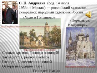 С. Н. Андрияка (род.14 июля 1958г.вМоскве)— российский художник-акварели