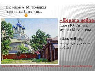 «Дорога добра» Слова Ю. Энтина, музыка М. Минкова. «Иди, мой друг, всегда иди