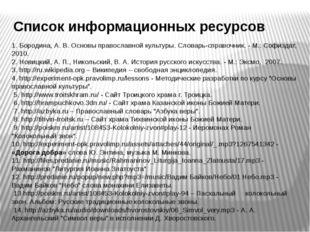Список информационных ресурсов 1. Бородина, А. В. Основы православной культур