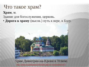 Что такое храм? Храм, м. Здание для богослужения, церковь. • Дорога к храму (