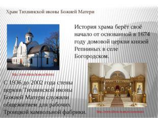 Храм Тихвинской иконы Божией Матери История храма берёт своё начало от основа