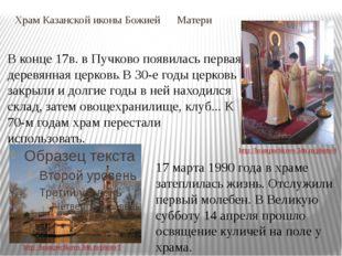 Храм Казанской иконы Божией Матери 17 марта 1990 года в храме затеплилась жиз